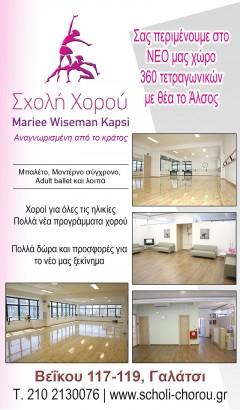 Σχολή Χορού στο Γαλάτσι